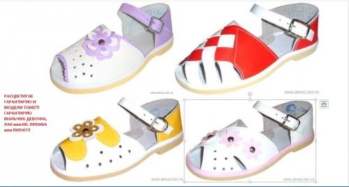 Сбор заказов! Яркая, красивая, эстетически выдержанная, недорогая обувь Алмазик. Сандали от 170 рублей