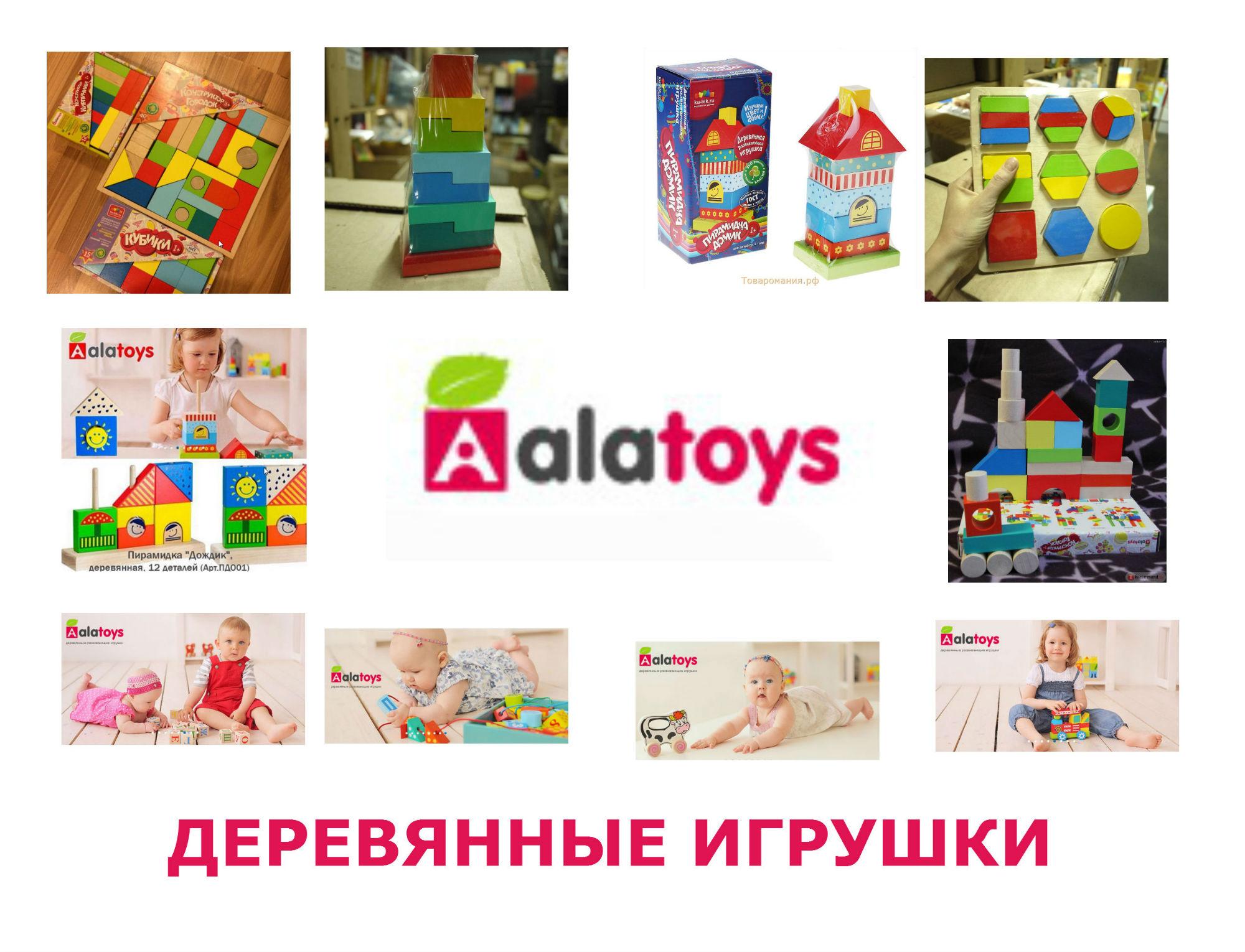 Сбор заказов. Алатойс. Деревянные игрушки. Яркие пирамидки, каталки, шнуровки, конструкторы