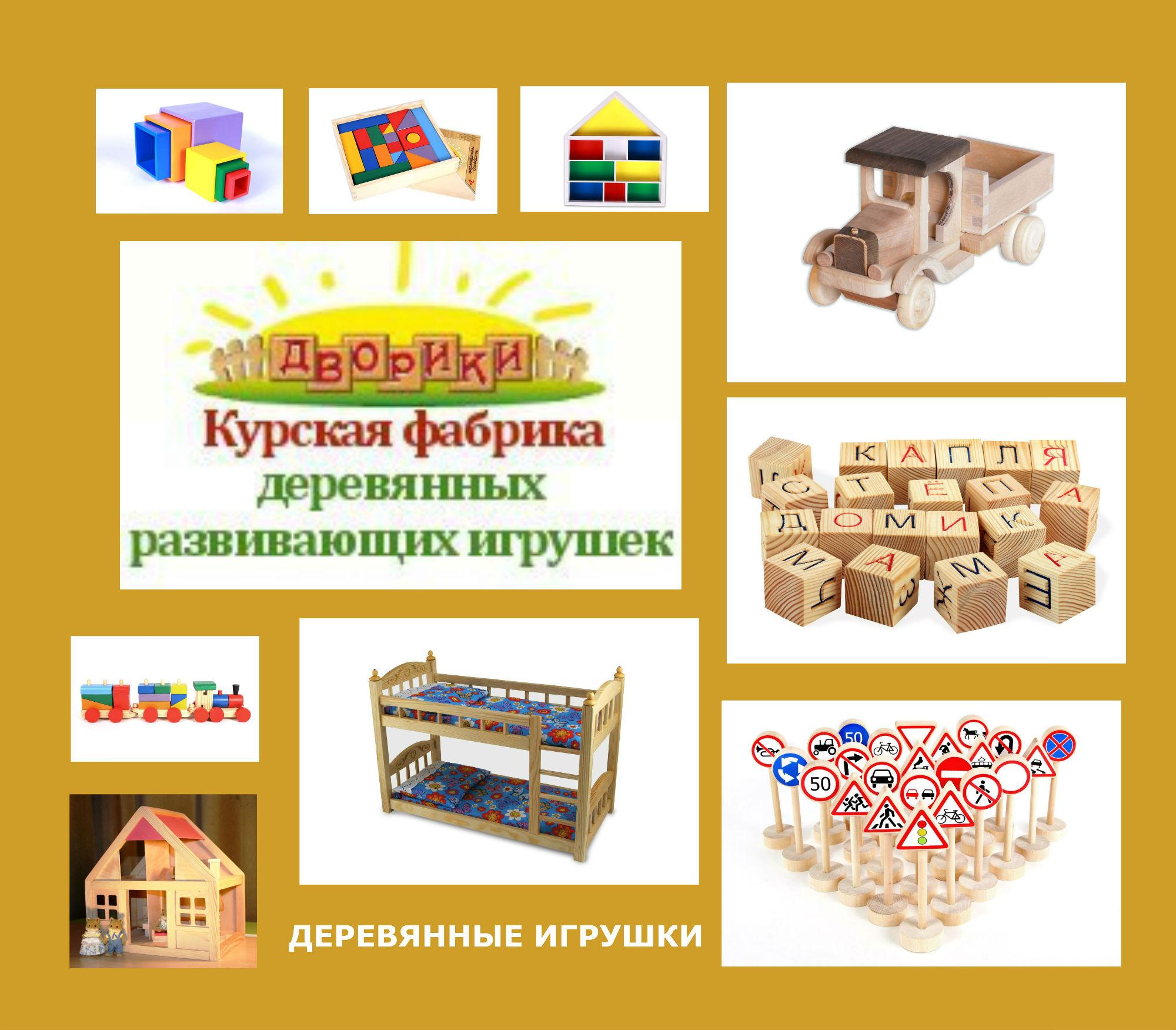 Сбор заказов. Дворики. Деревянные игрушки. Домики с мебелью, дорожные знаки, конструкторы, кубики для слабовидящих