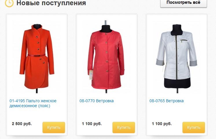 Империя пальто! Выкуп-5