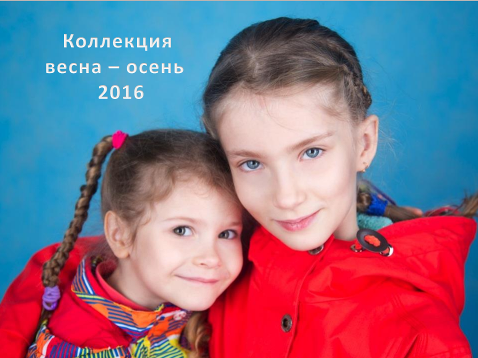 Сбор заказов. Верхняя одежда для детей. ARI100. Весна-осень 2016. Без рядов - 2