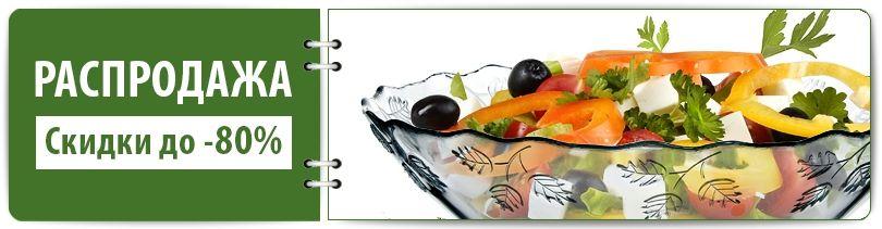 Сбор заказов. Кладовая посуды - 12 - большой ассортимент посуды для приготовления, сервировки, для хранения, все что Вашей душеньке угодно по оптовой цене . Много акций и распродажи !