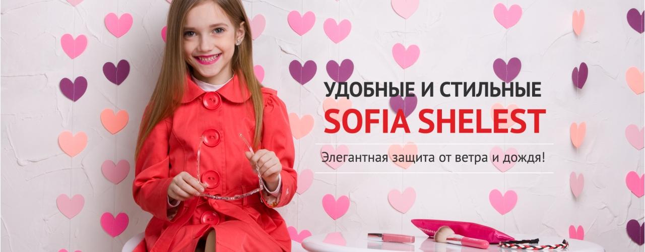 Сбор заказов. Sofi@ Shele$t одежда, которая дарит удовольствие детям и восторг родителям. Новая коллекция весна 2016! - 4