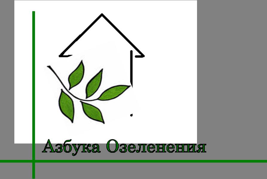 Приглашаю вступить в Клуб Азбука Озеленения