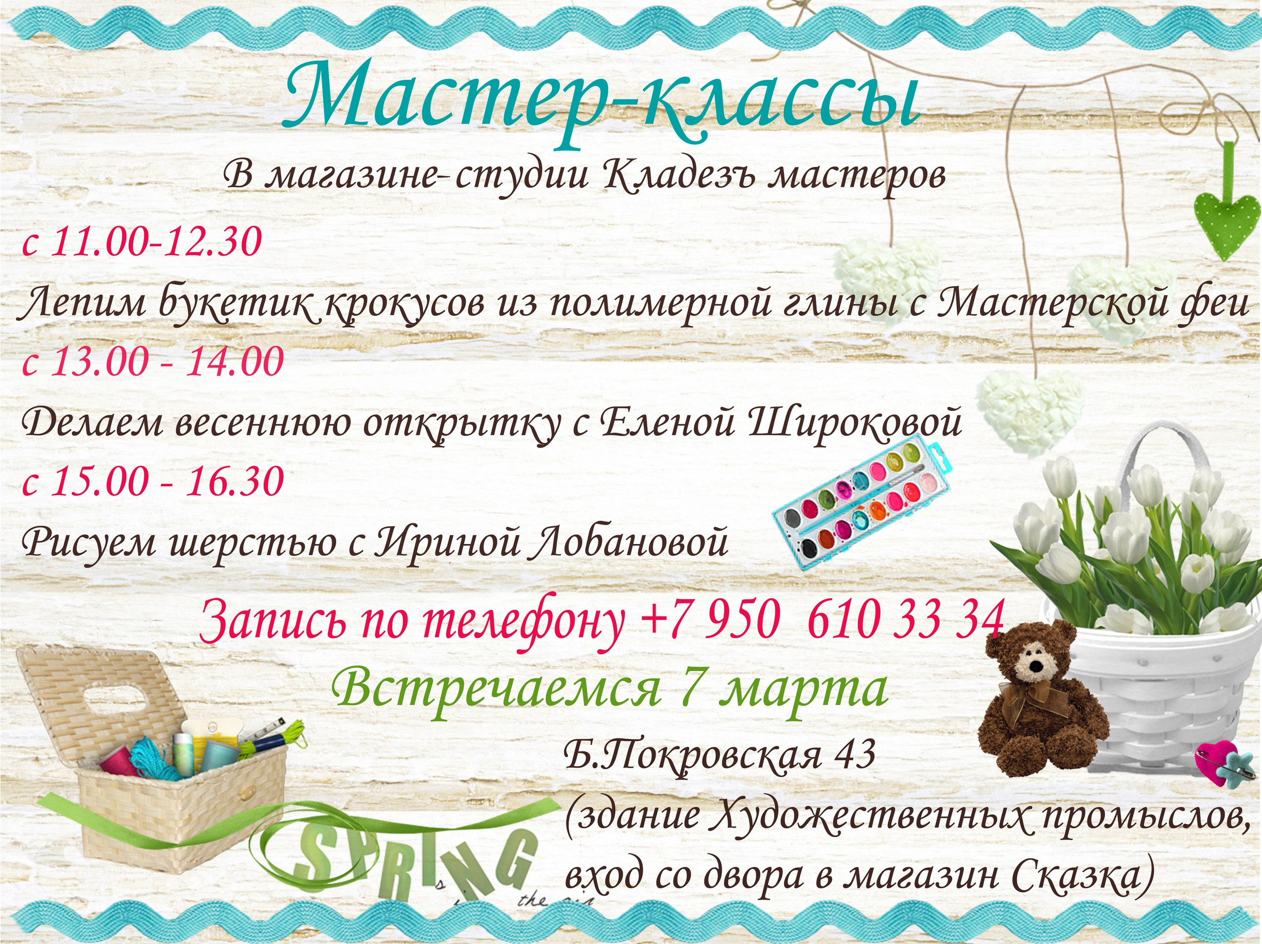Вся информация про Творческий девичник 7 марта в