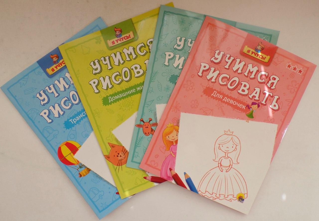 С помощью серии книг Учимся рисовать ваш малыш легко научится изображать животных, сказочных персонажей и транспорт! А