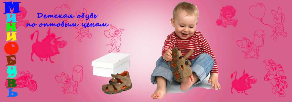 Сбор заказов. МИНИОБУВЬ - детская обувь без рядов! - 9