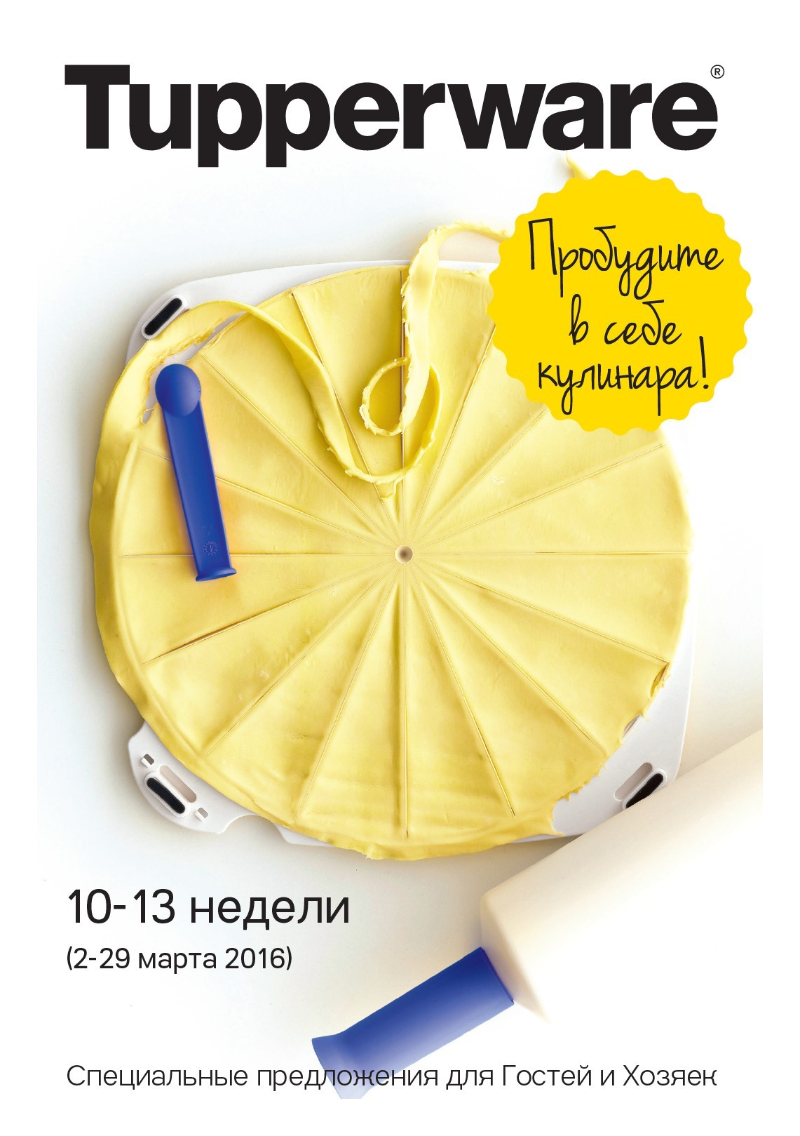Сбор заказов. Tapperware - уникальная посуда для вашей кухни-20. Пробуди в себе кулинара! Распродажа