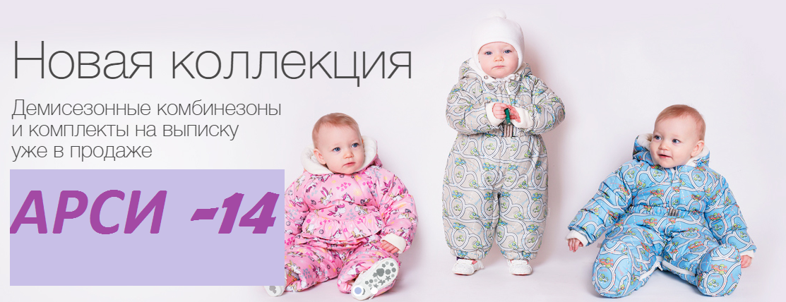 Сбор заказов. Арси-14- шикарные комплекты на выписку, верхняя одежда для новорожденных на все сезоны. Одеяла-конверты, шапочки, слинги и много чего интересного) Новинки! Качество проверено наградами. Есть отзывы!