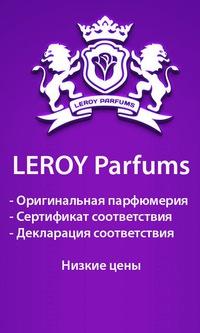 Новинка. Парфюмерия Leroy parfums,аналог брендовой парфюмерии, премиум класса по доступной цене. Высокое качество