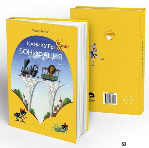 Книги, которые хочется читать. Новое издательство Дельфин