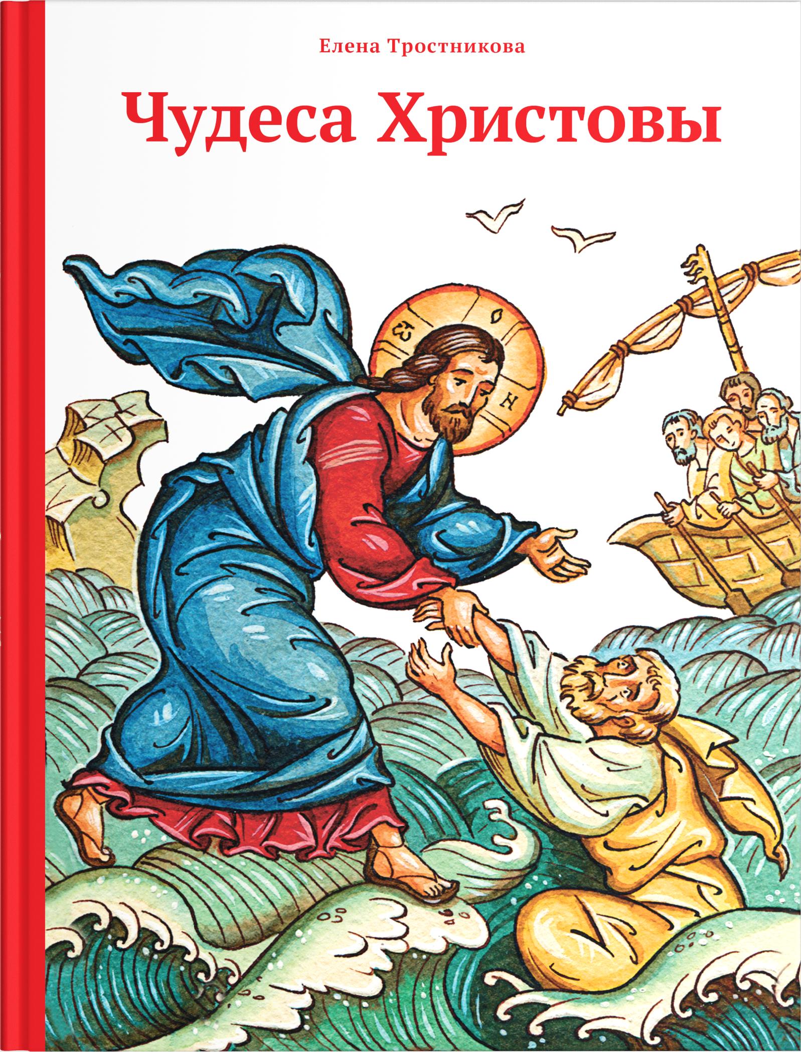 Книги о главном. Издательство Никея. Волшебные книги о вере и любви