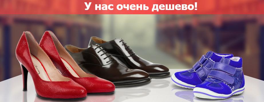 Обувь для всей семьи - за