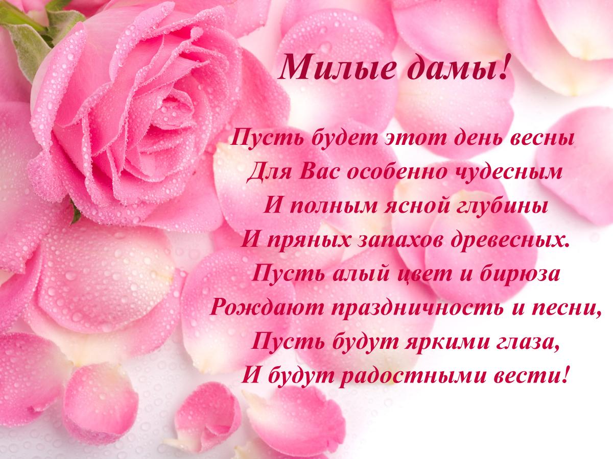 Девочки , от всей души , поздравляю Вас с нашим праздничком , 8 МАРТА !!!!!