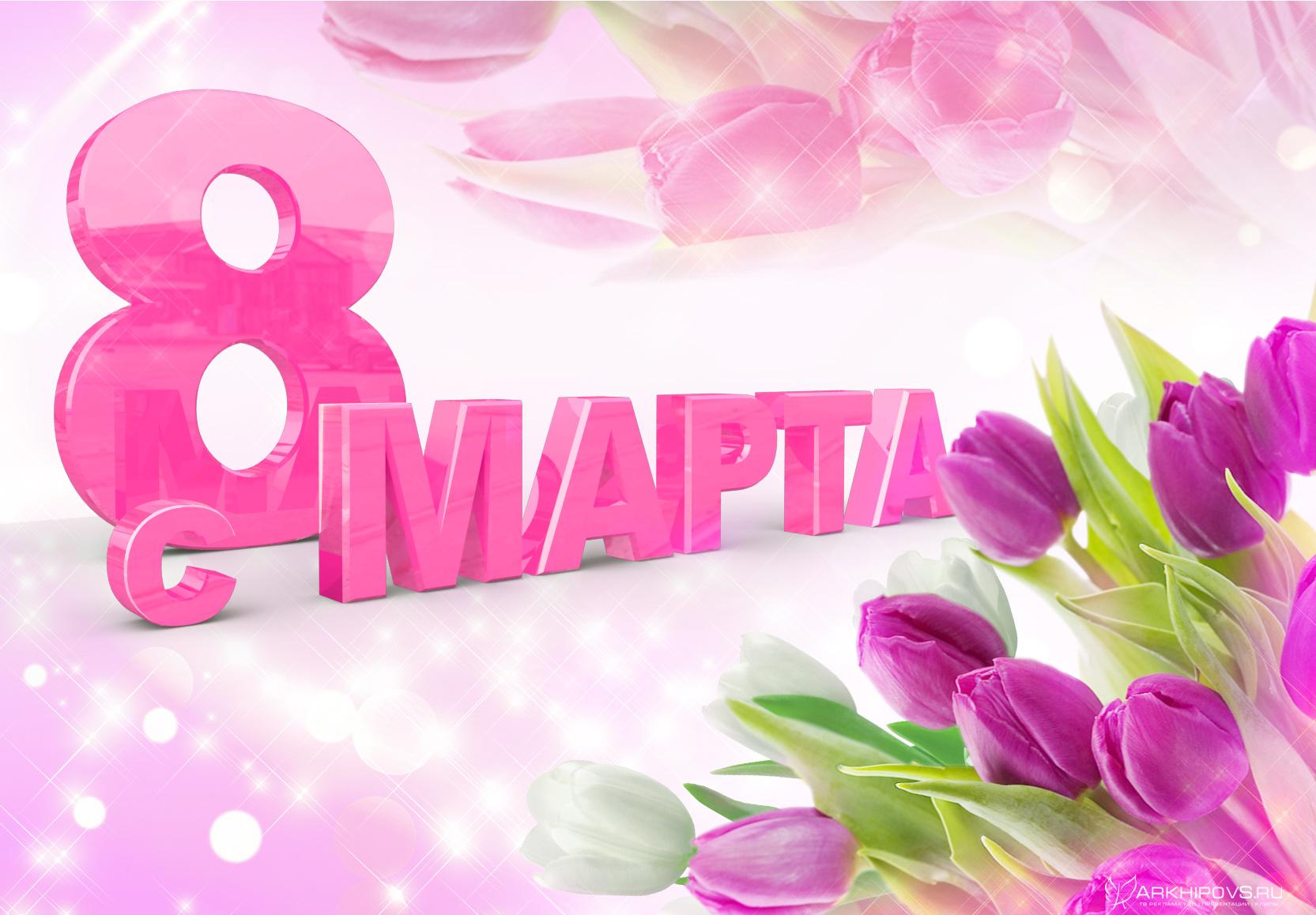 Милые женщины, девушки поздравляю ВАС с 8 марта!