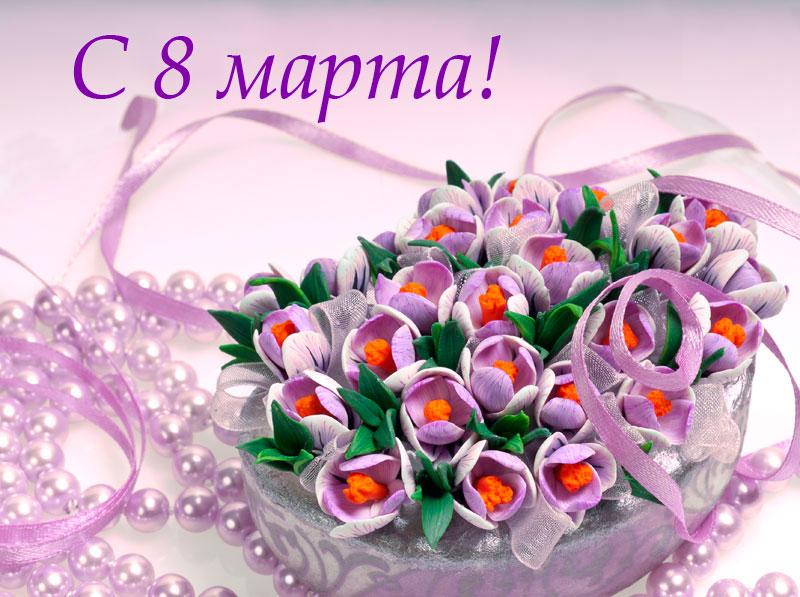 Милые девушки, прекрасные женщины:) Всех от души поздравляю с праздником весны - днем 8 марта!!!