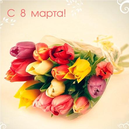 Поздравляю С 8 МАРТА!) пусть каждый день приносит только лучшее-удачу, счастье и благополучие!