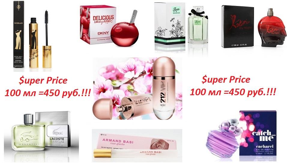 Лучший подарок для покупателя это АКЦИИ! Брендовая парфюмерия и косметика 25! Акция Парфюм 100 мл = 450 руб.! Тушь