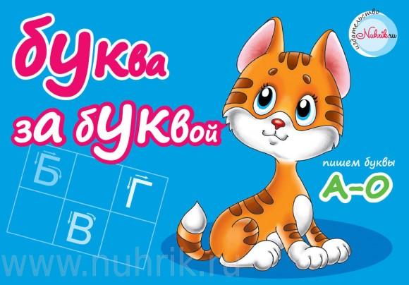 Нухрик-развивающие раскраски и прописи для детей от 8 рублей.Кубики,учебные пособия для дошкольников