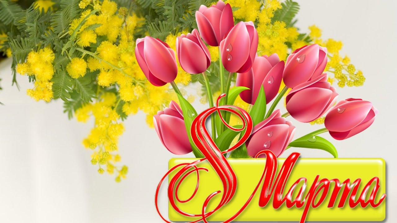 Милые дамы, девушки и девочки! Поздравляю вас с весной и 8 марта! Желаю любви много-много и хорошего настроения!