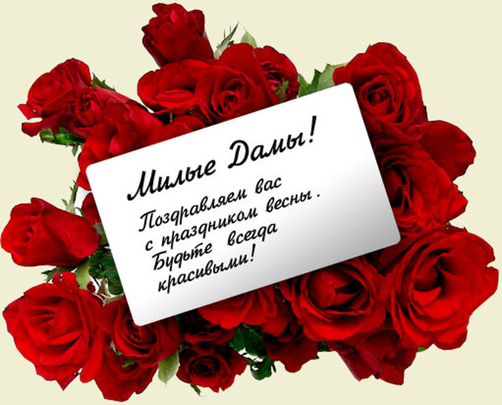 Девочки завтра работаю в обычном режиме) а сейчас всех вас с 8 марта!