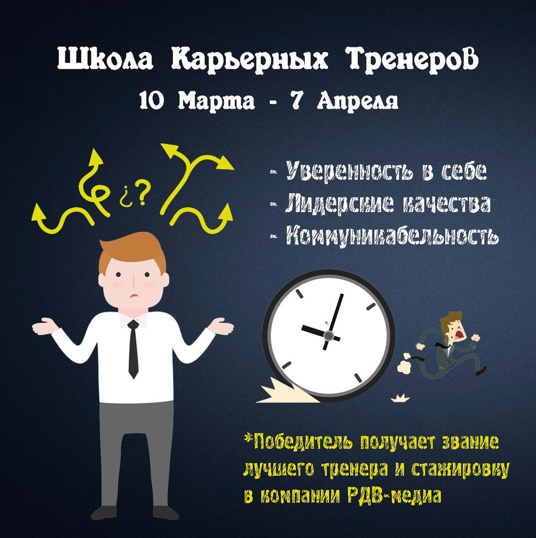 Школа Карьерных Тренеров для молодых людей