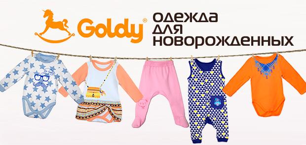 Сбор заказов. Новая коллекция ТМ Мирд@д@. Белорусское качество. Модный дизайн. Fashion коллекция. Одежда для садика. Новинка! Одежда для новорожденных! Выкуп 17.