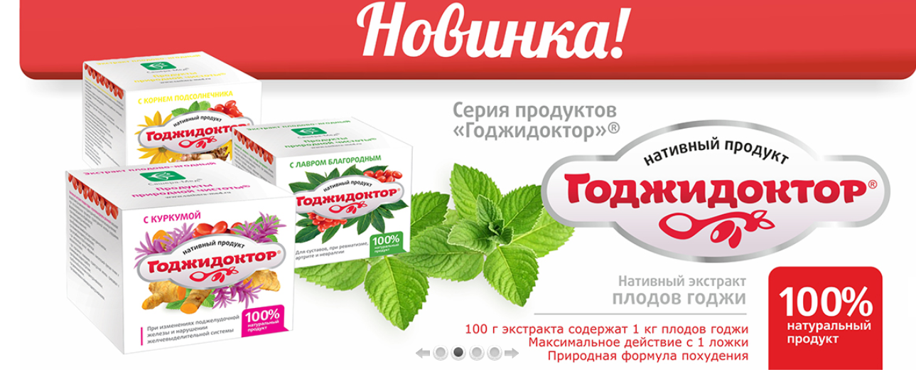 Готовимся к весеннему авитаминозу. Годжидоктор для детей и взрослых: экстракт ягод Годжи, чай и иннновационные