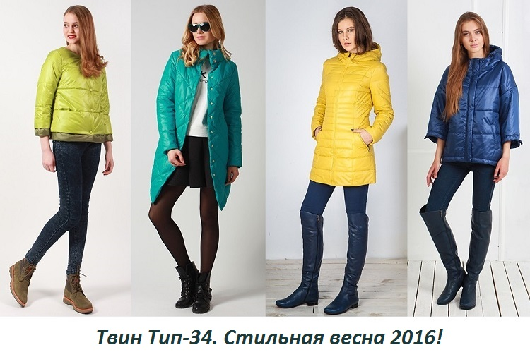 ТwinТiр -34, верхняя женская одежда от белорусского производителя. Пальто, куртки, парки, плащи. Будем первыми! Новая