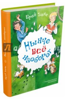 Детские взрослые книги