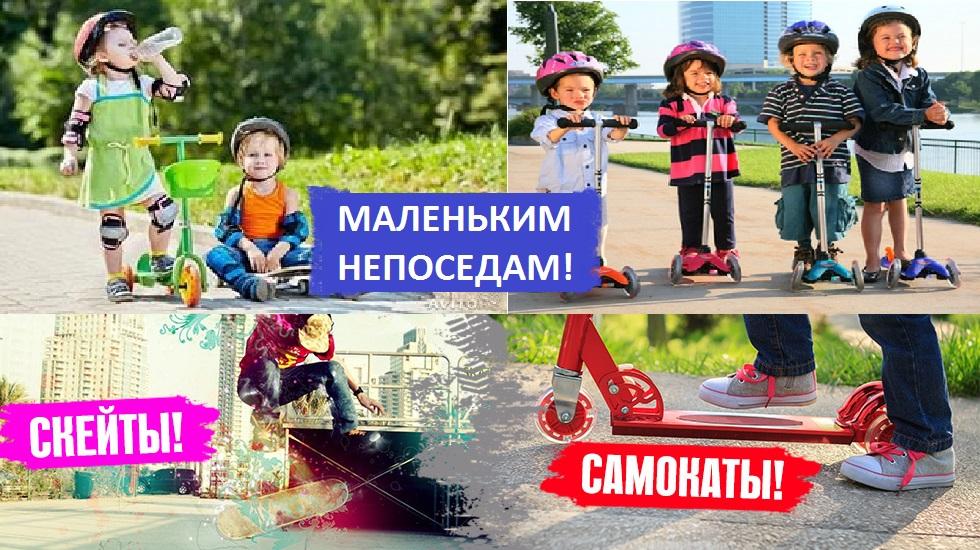 Самокаты 2-х, 3-х, 4-х колесные, скейтборды! Нагрузка до 70 кг. Цены от 311 рублей!
