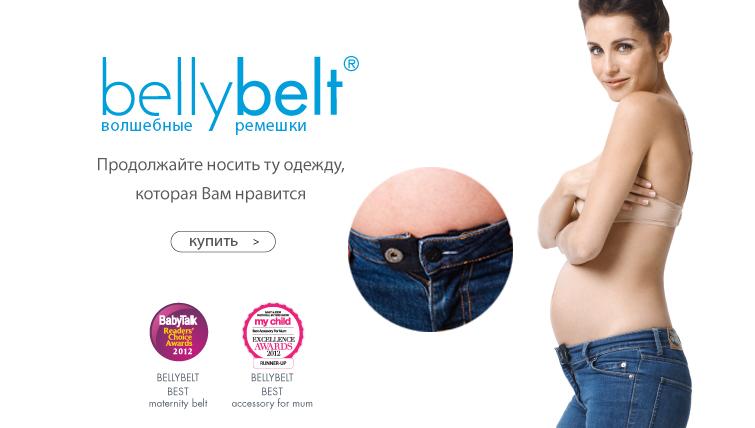 Самая полезная закупка для беременных. Уникальные ремешки - превратят обычные брючки в брючки для беременных, топики на животики. Сбор-9