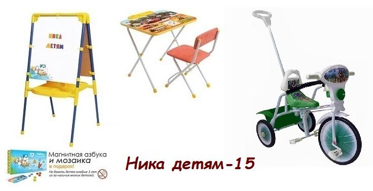 Ника детям-15. Мольберты, комплекты складной мебели от российского производителя. Трехколесные велосипеды. Без ТР.