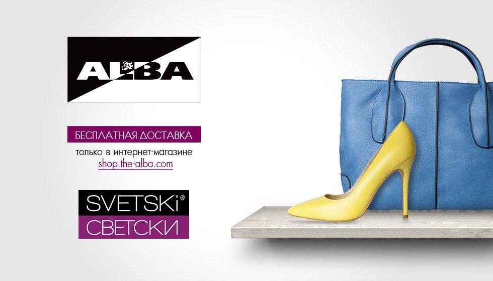 Сбор заказов. Alba и Svetski обувь для людей, стремящихся к успеху, для тех, кто готов сделать наилучший выбор