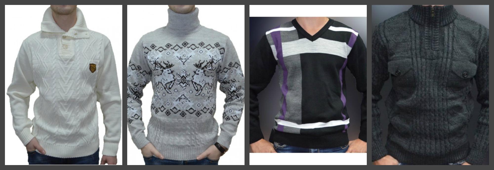 Сбор заказов. Мужские свитера ,джемпера ,жилеты ,шапки высокого качества напрямую от производителя .Размеры :44-62 . Цены от 470 руб. Без рядов! Выкуп 5.