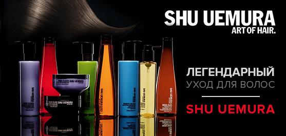Сбор заказов. Shu Uemura - искусство красоты волос