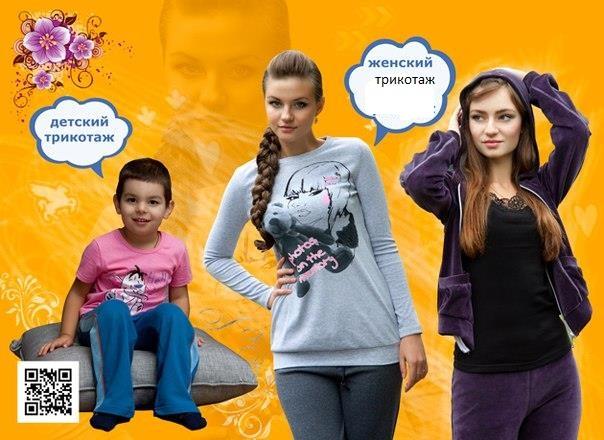 Сбор заказов. Одежда для всей семьи от лучших российских и польских производителей. Нарядные и повседневные платья, костюмы, комплекты, комбинезоны, белье и пижамки халаты, сорочки. Варежки, перчатки, и носки-колготки. Есть распродажа.