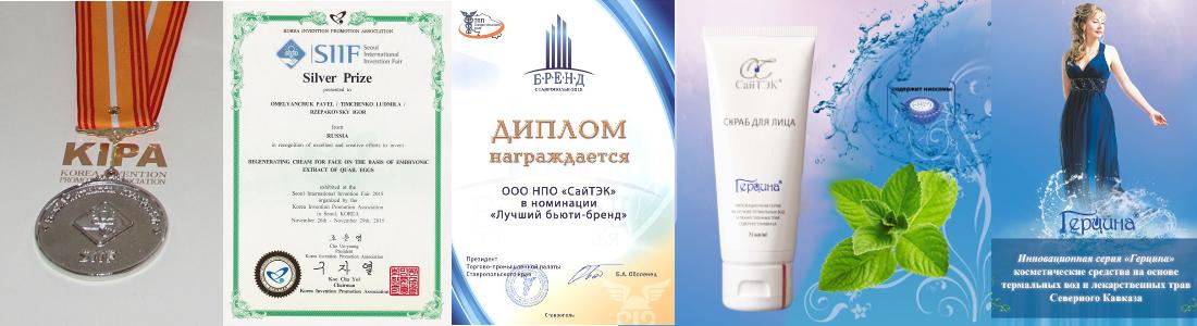 СКОРО СТОП по косметике на основе термальной воды Герцина! Это инновационный бренд, признанный лучшим бьюти-брендом