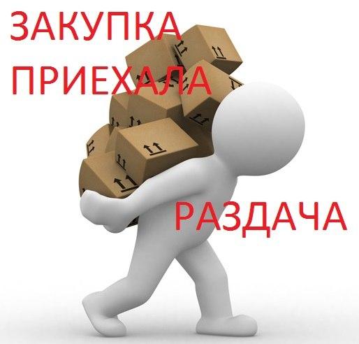 Раздачи Крошкин Дом - 1