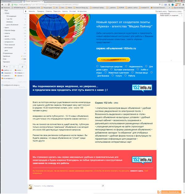 Шаблон письма в формате html для рассылки по электронной почте