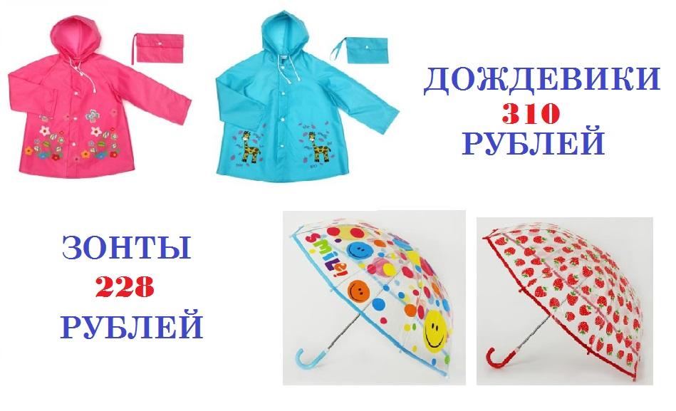 Отличная цена! Дождевик = 310 рублей, зонт = 223 рубля!