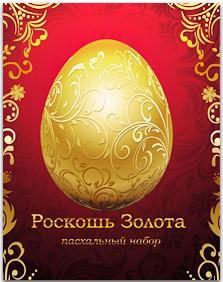 Готовимся к Светлому празднику Пасхи! Наборы для декорирования яиц!Есть наборы с гелеобразными красителями !Попробуем ?2