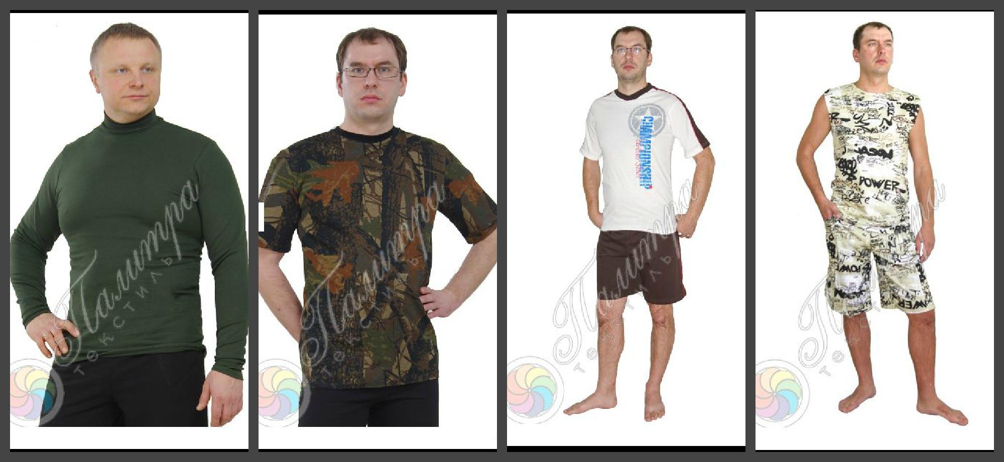 Сбор заказов. Мужской трикотаж . Свитера, тельняшки , водолазки , футболки , майки , брюки , трико и кальсоны. Камуфляж , рабочая одежда , а также обувь . Также есть женские и детские модели.Самые низкие цены! Размеры: 40-62 . Выкуп-8. Много новинок!