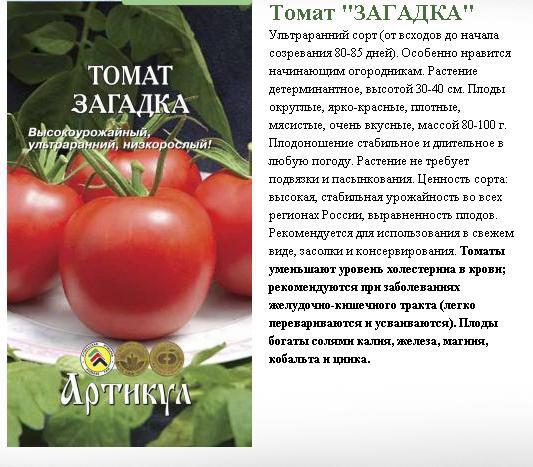 Сбор заказов. Семена Артиkул : томаты,огурцы,кабачки,тыквы,цветы,газоны и пр. Выкуп 2.