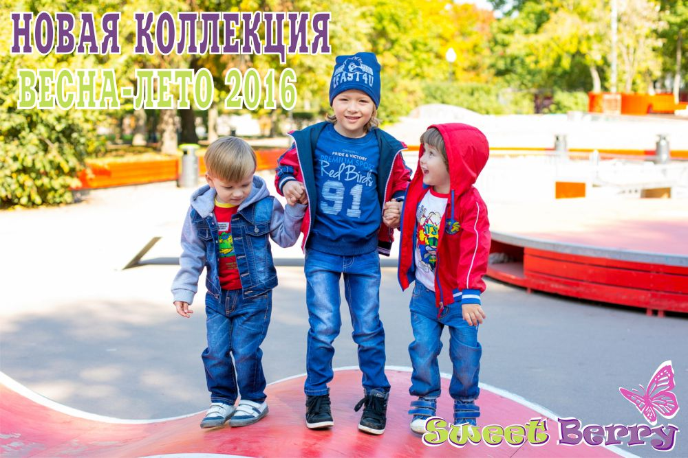 Пристрой замечательной детской одежды!!!!!