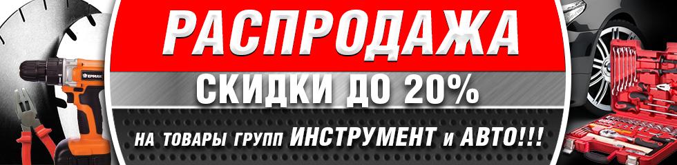 БОЛЬШАЯ ВЕСЕННЯЯ РАСПРОДАЖА В ГРУППАХ ИНСТРУМЕНТ И АВТО!!! СКИДКИ ДО 20%!!!