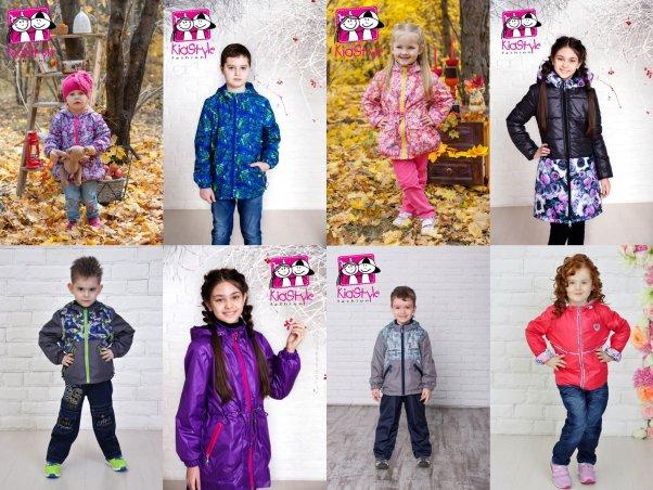 Верхняя одежда российского производителя Kidsstyle для детей 1 года до 13 лет. Без рядов. Ветровки, куртки, парки