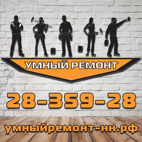 Компания Умный ремонт