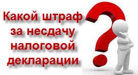 ШТРАФ ЗА НЕПРЕДСТАВЛЕНИЕ ДЕКЛАРАЦИИ 3-НДФЛ