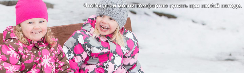 Распродажа свободного склада Travalle и ColorKids - одевайте детей ярко в любую погоду - 4
